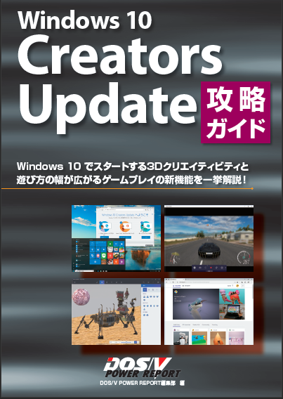 Creators Update How to 本