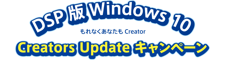 DSP版 Windows 10 Creators Update キャンペーン